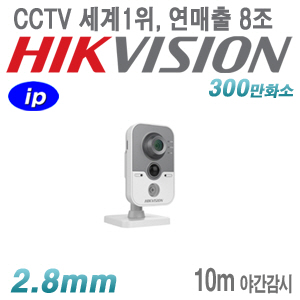 [IP-3M] DS-2CD2432F-IW [2.8mm Wi-Fi] [단종] -> 후속모델: DS-2CD2435FWD-IW