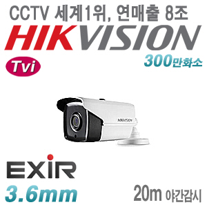 [TVi-3M] [세계1위 HIKVISION] DS-2CE16F7T-IT1 [3.6mm 20m WDR EXIR] [SI설계제품 가격문의 010-2202-2201]