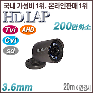 [올인원-2M] [HD.LAP] HFO-2122R [3.6mm 20m IR IP66] [Tvi AHD Cvi SD]