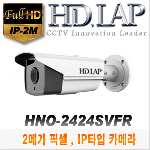 [IP-2M] [HD.LAP] HNO-2424SVFR [모터렌즈 4.7~94mm 20배줌 120m IR IP67]