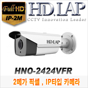 [IP-2M] [HD.LAP] HNO-2424VFR [모터렌즈 4.7~94mm 20배줌 120m IR IP67]