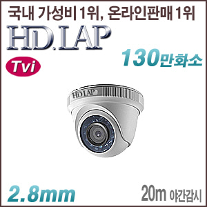 [TVi-1.3M] [HD.LAP] HTD-1108R [2.8mm 20m IR]