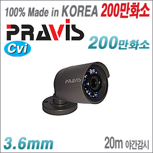 [CVi-2M] PRV-C2MBIR [3.6mm 20m IR IP66] [HD-Cvi]